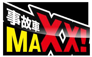 廃車MAXX